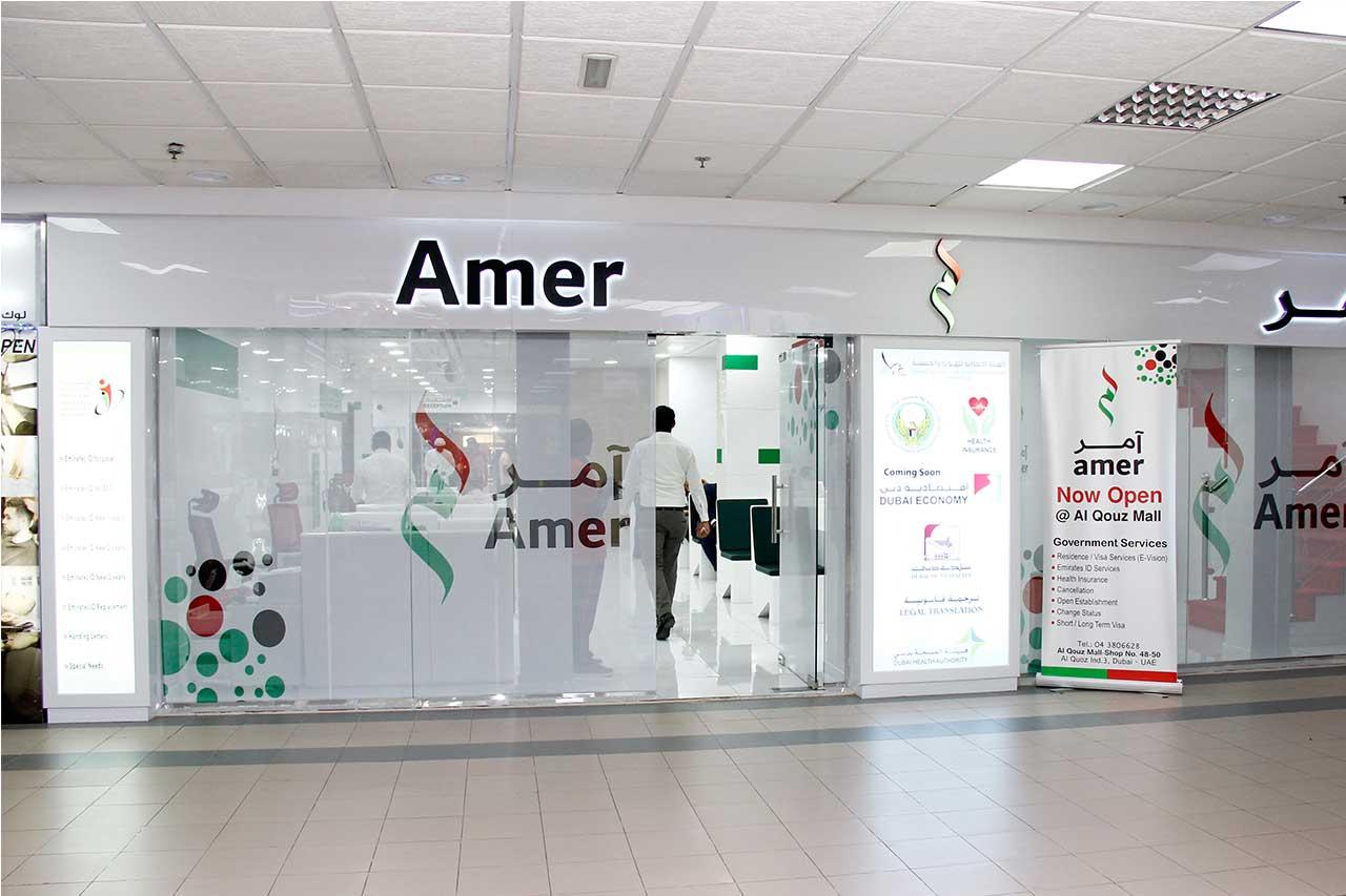 Amer Center - AL QOUZ MALL